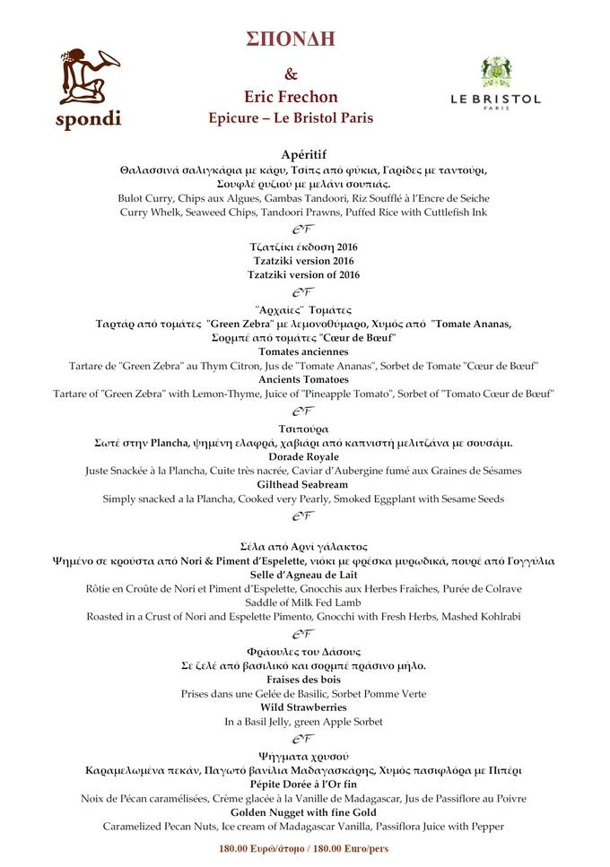 spondi_menu