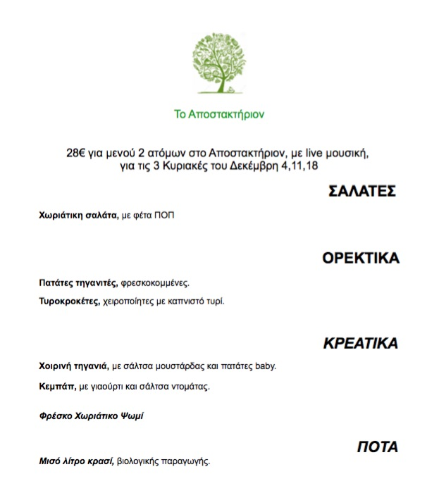 apostaktirio-menu