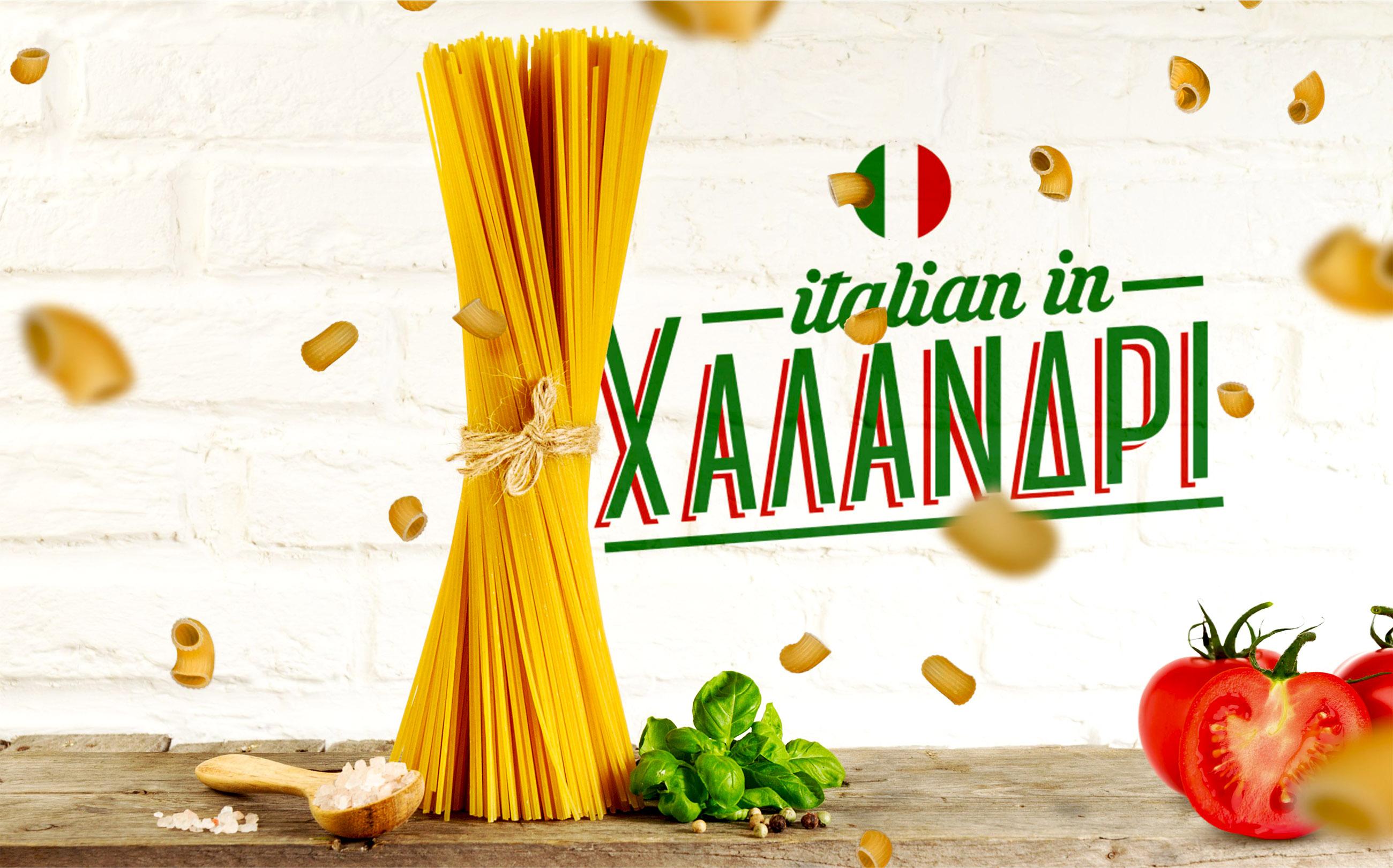 ιταλικό στο Χαλάνδρι