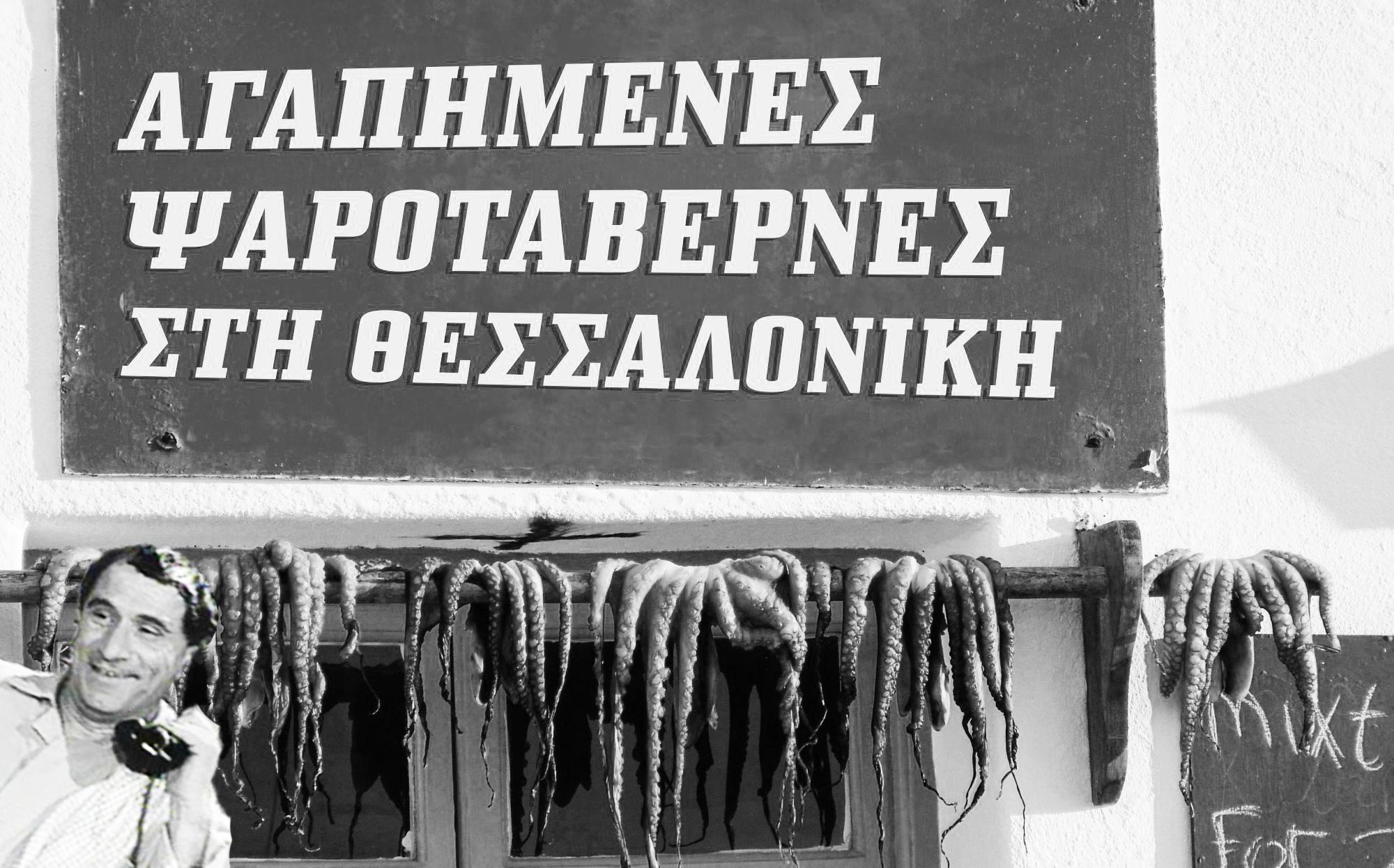 ψαροταβέρνες στη θεσσαλονικη