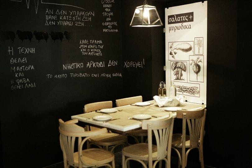ελληνική δημιουργική κουζίνα